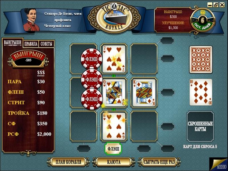 Скачать игру джеймс бонд 007 казино рояль через торрент на русском отзывы